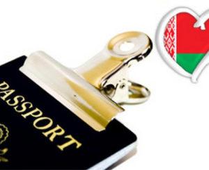 Хлебосольная Беларусь – нужна ли виза для ее посещения?