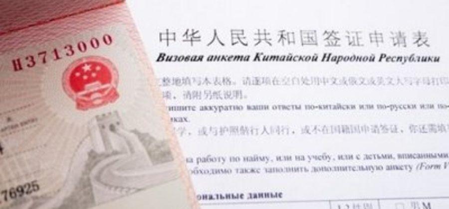Правда, чистая правда – заполняем анкету на визу в Китай