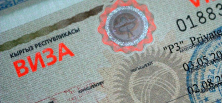 Визит по-соседски или виза в Киргизию